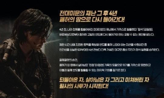 《釜山行2:半島》確定將於7月韓國上映