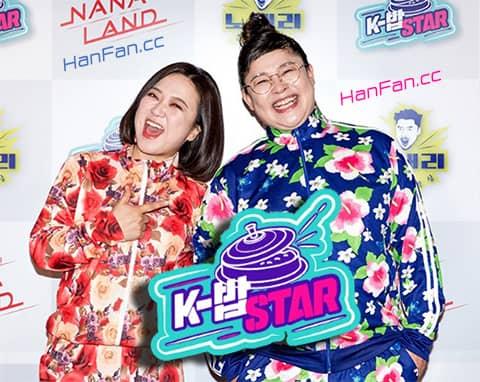 K-饭 STAR