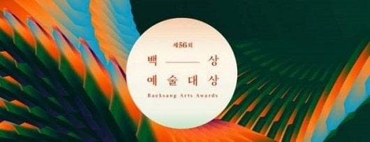 韩国百想艺术大赏