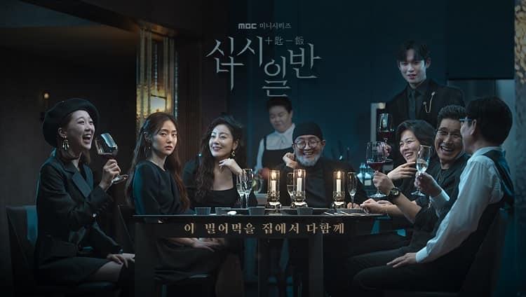 韩剧《十匙一饭》