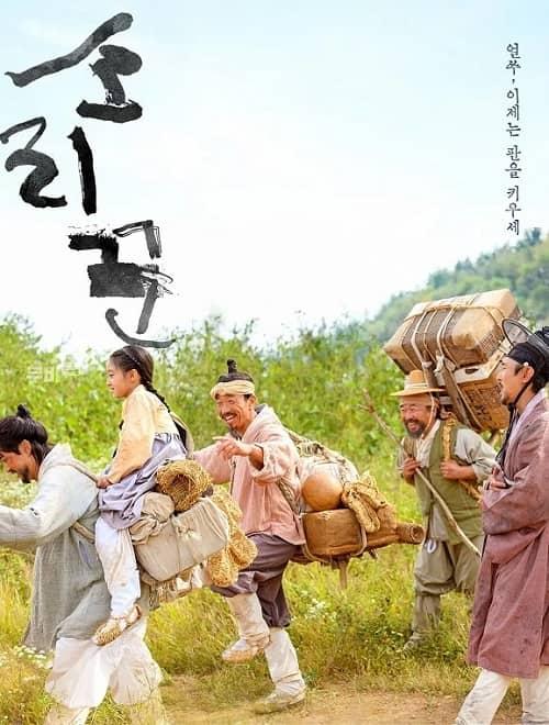 韓國電影《說唱藝人》1080P中字下載