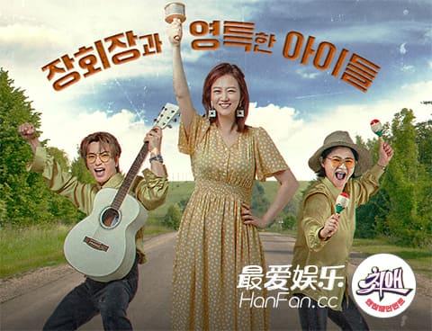 200801 MBC 最爱娱乐 E05 中字