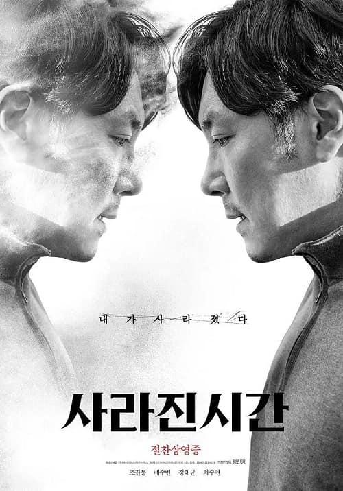 韓國電影《消失的時間》1080P中字下載