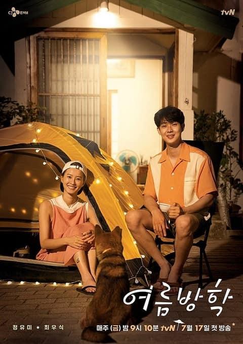 tvN新综艺《暑假》