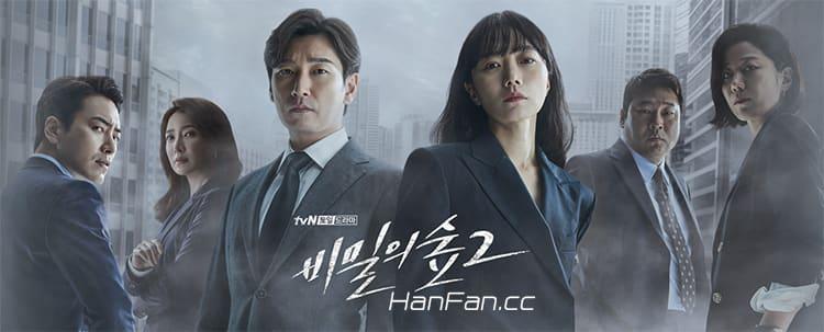 韩剧《秘密森林2》