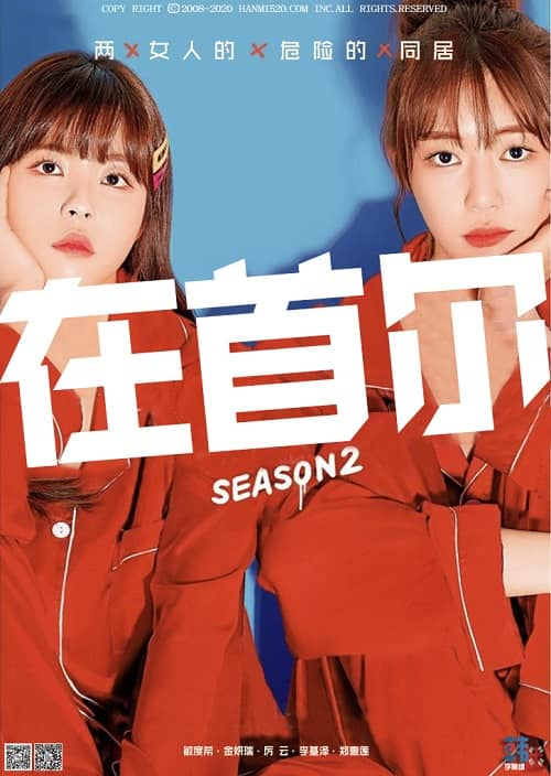韩网剧《在首尔2》