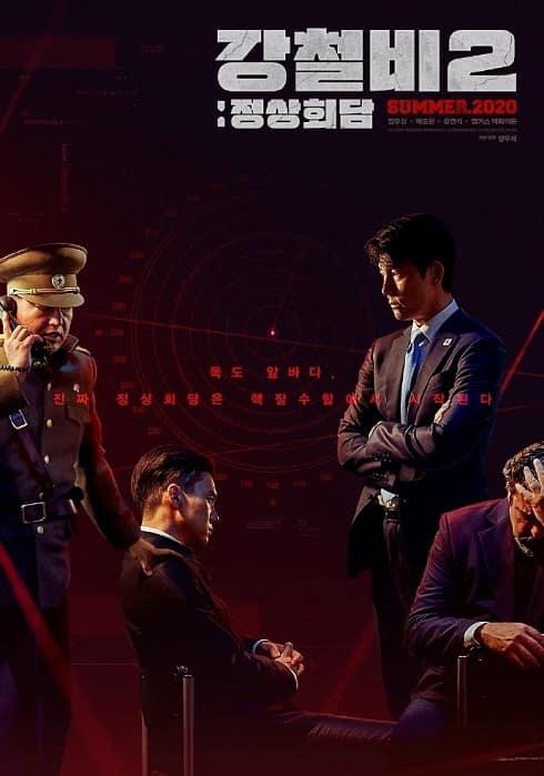 韓國電影《鐵雨2:首腦峰會》1080P中字下載