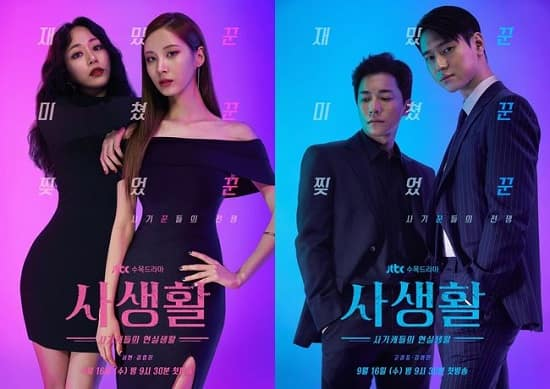 JTBC新剧《私生活》