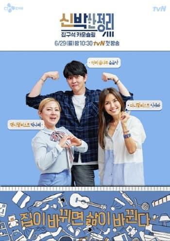 tvN《新颖的整理》