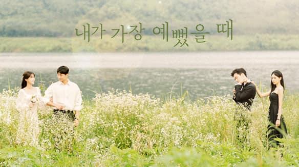 韓劇《我最美的時刻》中字下載 [1-16集完結]