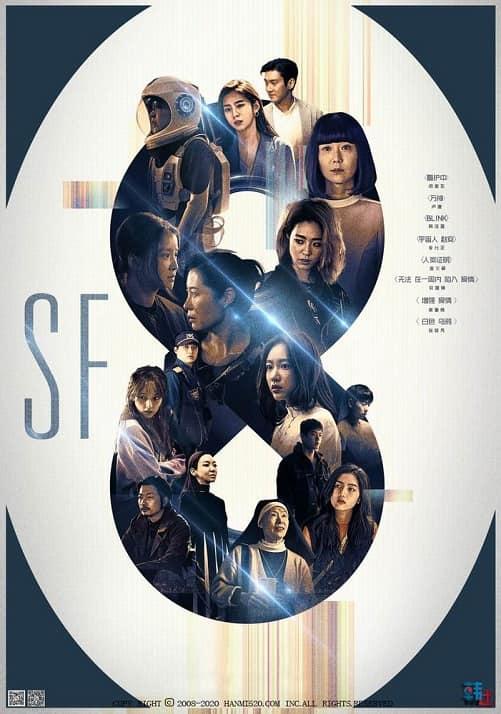 韩剧《SF8-看护中》
