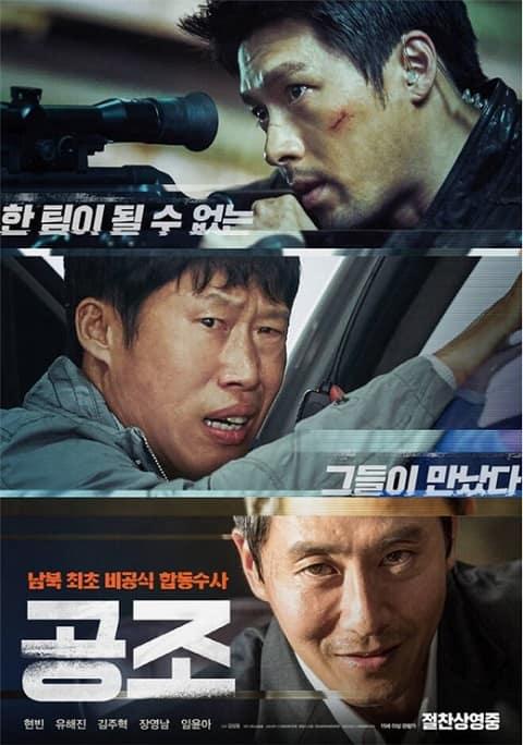 玄彬劉海鎮有望出演《公助2》目前正在討論中