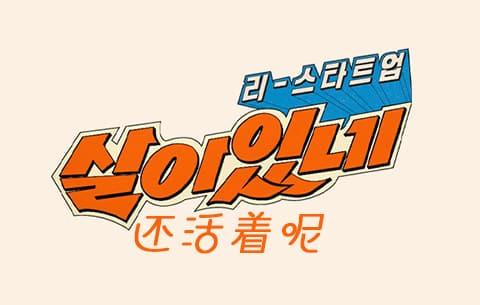 JTBC综艺还活着呢