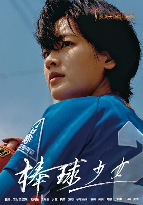 韩国电影《棒球少女》