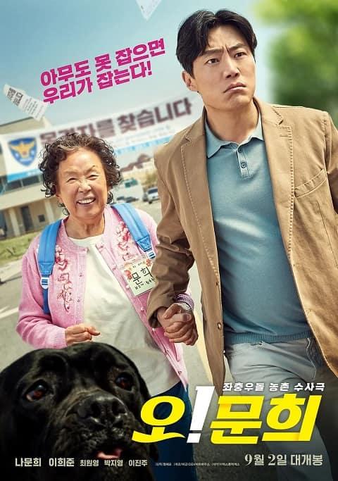 韩国电影《哦!文姬》