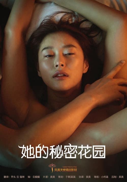 韩国电影《她的秘密花园》