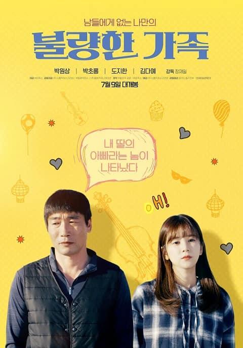 韩国电影《不良家族》