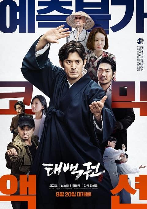韩国电影《太白拳》