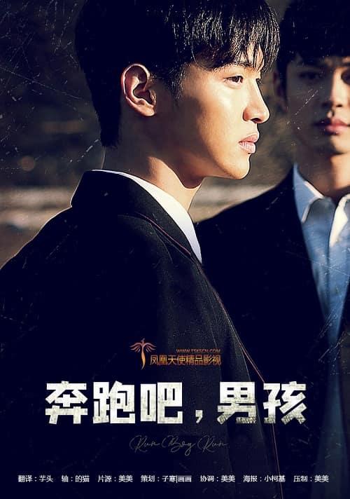 韩国电影《奔跑吧,男孩》1080P中字下载
