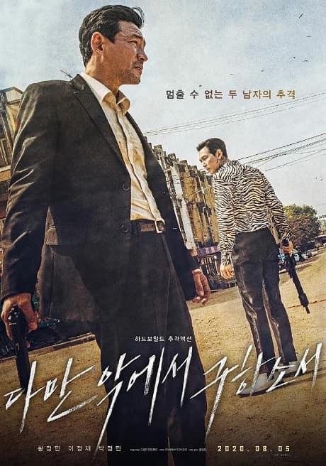韩国电影《从邪恶中拯救我》