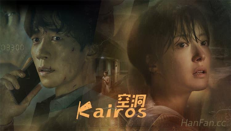 韩剧《空洞/Kairos》