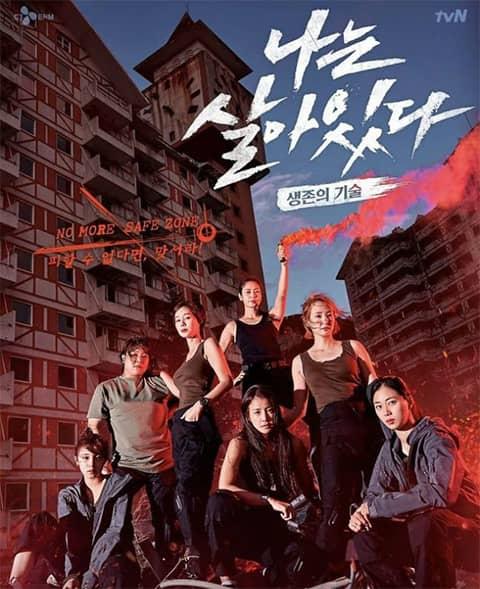 tvN综艺《我还活着》
