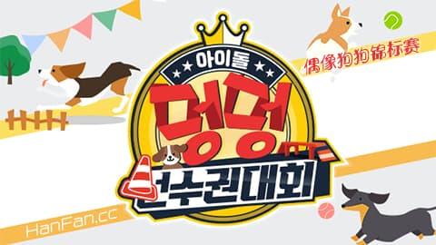 偶像狗狗锦标赛