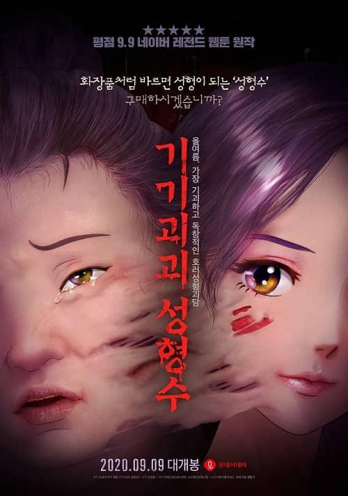 韩国电影《奇奇怪怪:整容液》
