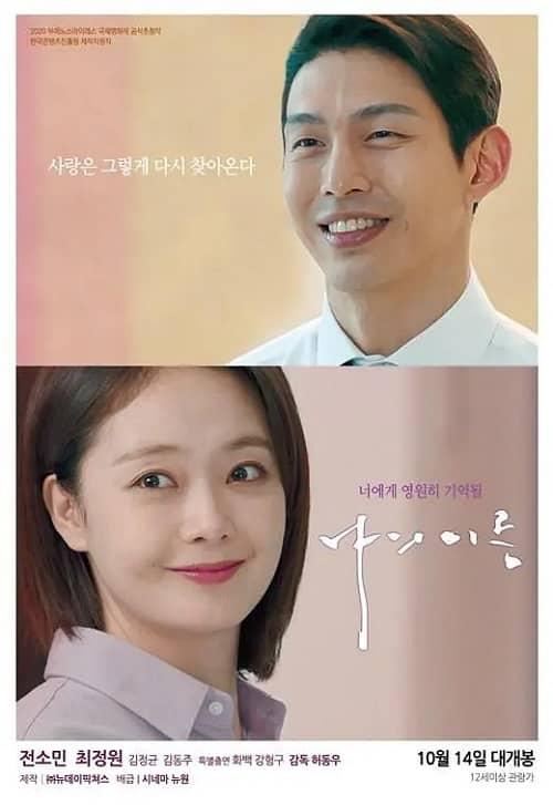 韩国电影《我的名字》