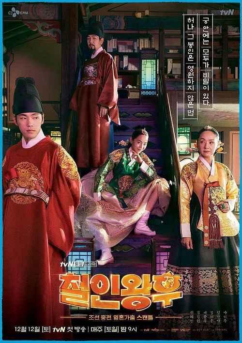 韩剧《哲仁王后》
