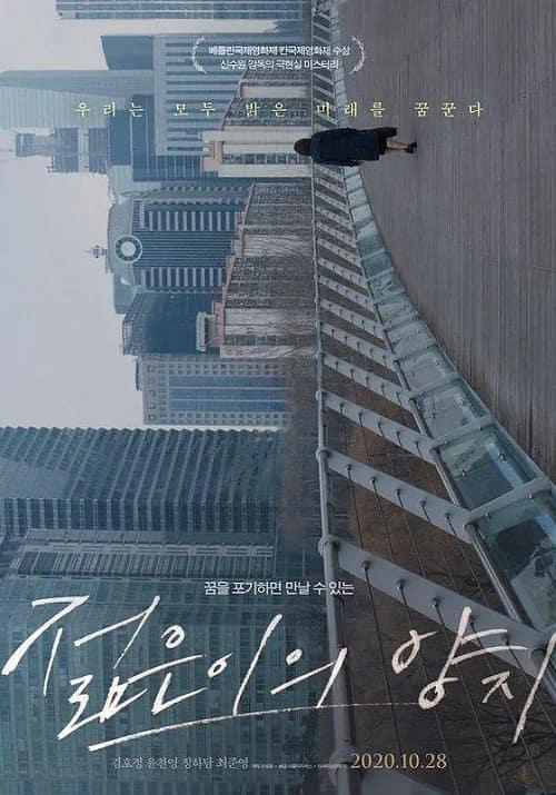 韩国电影《年轻人的良知》