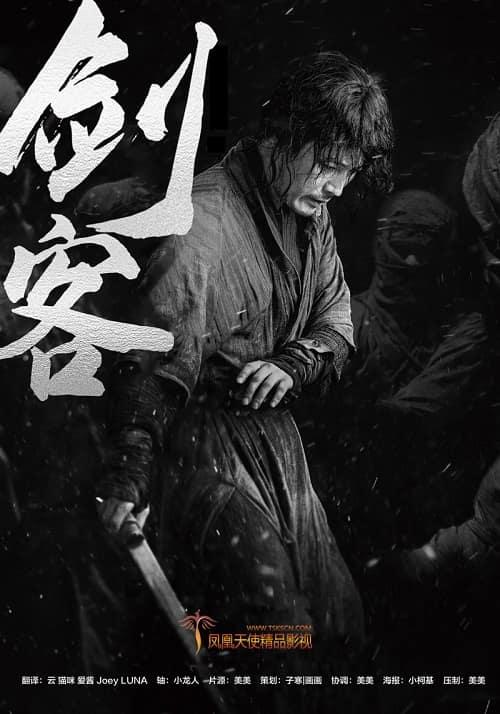 韩国电影《剑客》