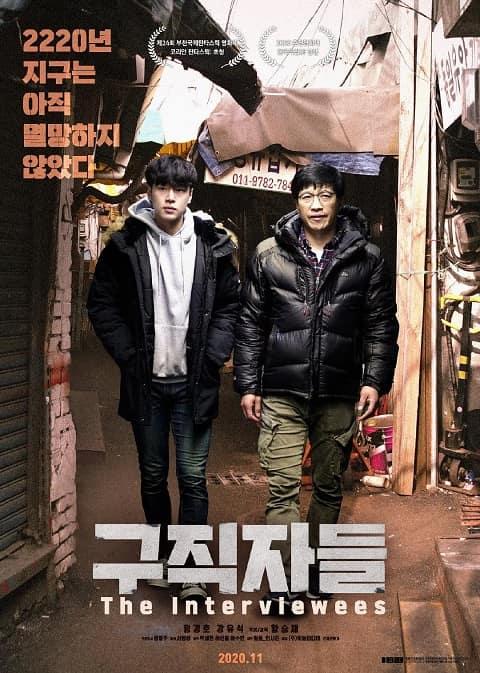 韩国电影《求职者》