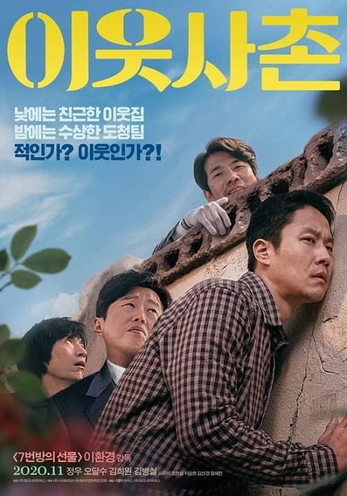 韩国电影《邻居》