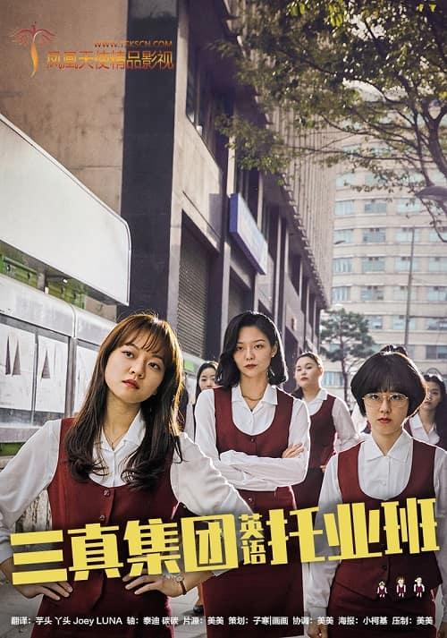 韩国电影《三振集团英语托业班》