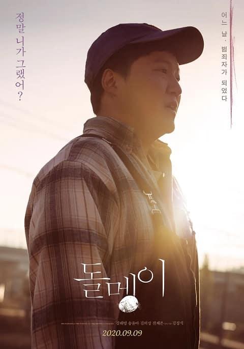 韩国电影《石子》
