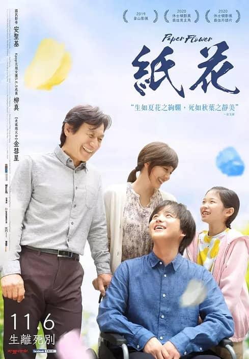 韩国电影《纸花》
