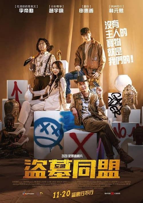 韩国电影《盗墓同盟》