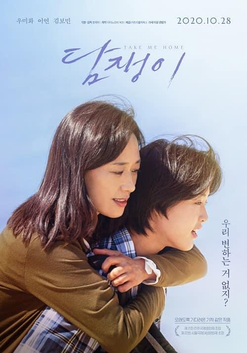 韓國電影《常春藤》