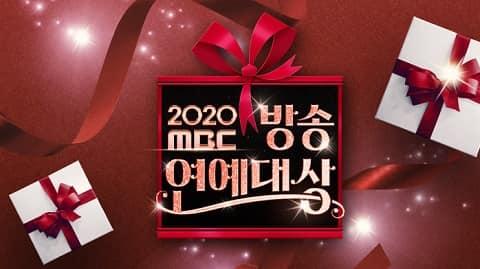 2020MBC演艺大赏