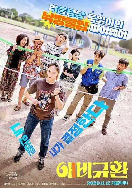 韩国电影《悲喜交加》