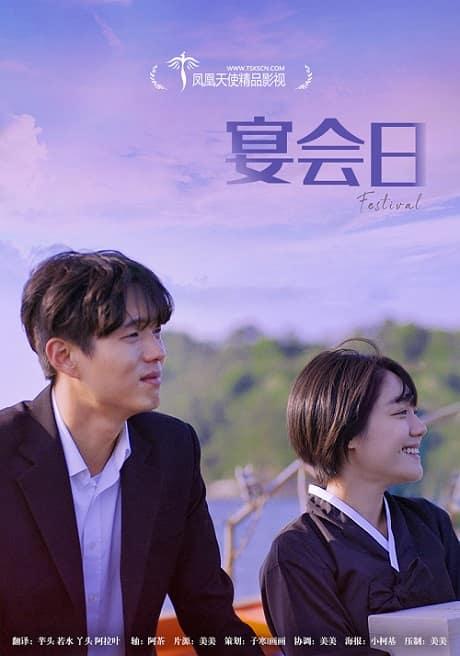 韩国电影《宴会日》