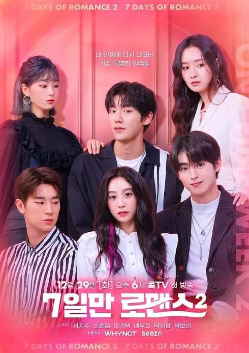 韓網劇《僅7天的浪漫 第二季》1080P中字下載
