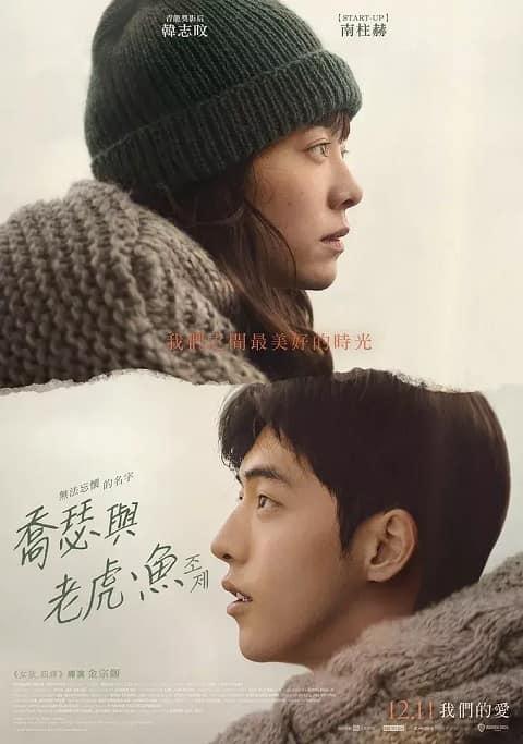 韓國電影《喬瑟與老虎、魚》