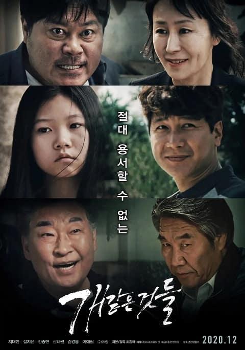 韓國電影《狗一般的東西》