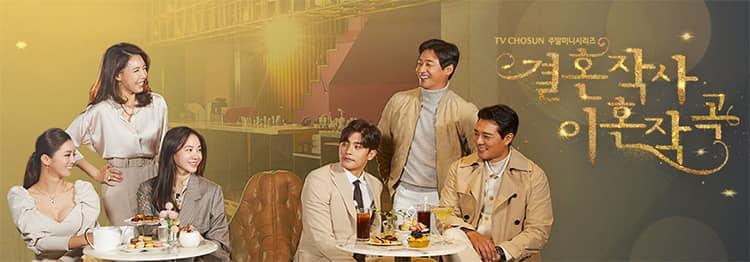 2021韓劇《結婚作詞離婚作曲》中字下載 [更新至/第10集]