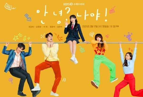 2021韓劇《你好?是我!》中字下載 [更新至/第2集]