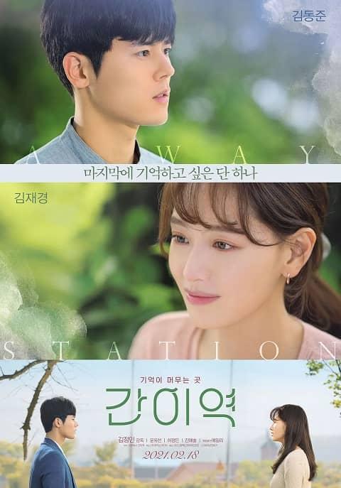 韩国电影《简易车站》