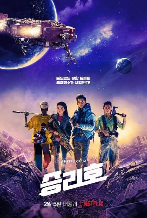 韩国电影《胜利号》