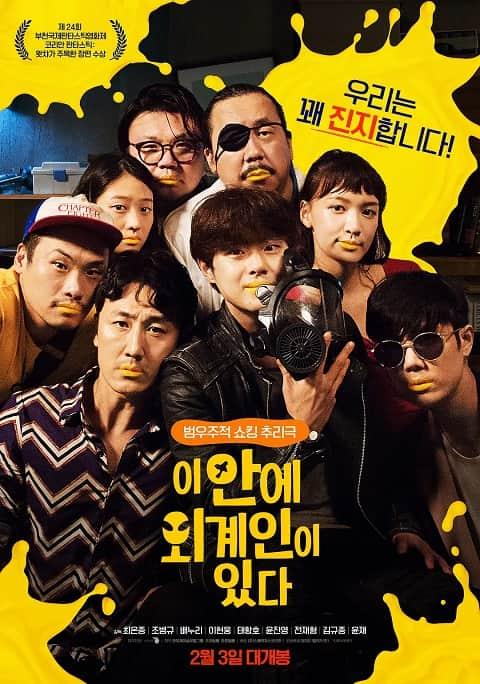 2021韩国电影《这里面有外星人》